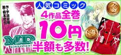 人気コミック4タイトルが10円!更にセットは50%OFF!