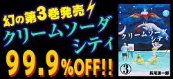 10万円→100円!? 規格外キャンペーン!