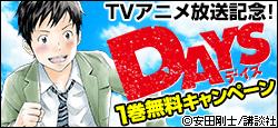 いよいよ放送スタート!『DAYS』1巻無料!