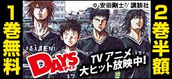 TVアニメ好評放送中!『DAYS』1巻無料&2巻半額