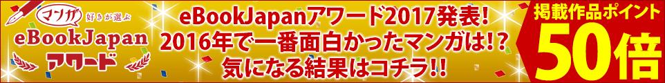 掲載作品ポイント50倍! eBookJapanアワード2017発表!!