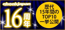 5日間限定!最大ポイント50倍!! eBookJapan16周年フェア