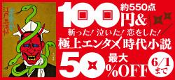 エンタメ時代小説が30〜50%OFF!
