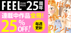 FEELYOUNG25周年!『地獄のガールフレンド』ほかすべて25%OFF!!
