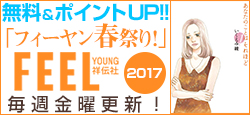 FEEL YOUNGの春祭り開催!毎週更新!