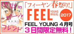 FEEL YOUNGの春祭り開催!毎週更新で無料&ポイントUP!