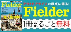 アウトドア雑誌『Fielder』電子配信!今だけ初号が無料!