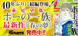 40年ぶりの続編!!!「ポーの一族」続編「春の夢」掲載!!!「月刊flowers」