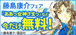 『ああっ女神さまっ』1~3巻無料!