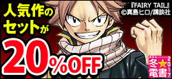 『FAIRY TAIL』など人気作が全巻セット20%OFF!