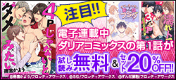BL作品の第1話が試し読み無料&セット20%OFF!!