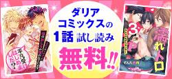 期間限定☆ BL作品の1話が無料で読めちゃいます!
