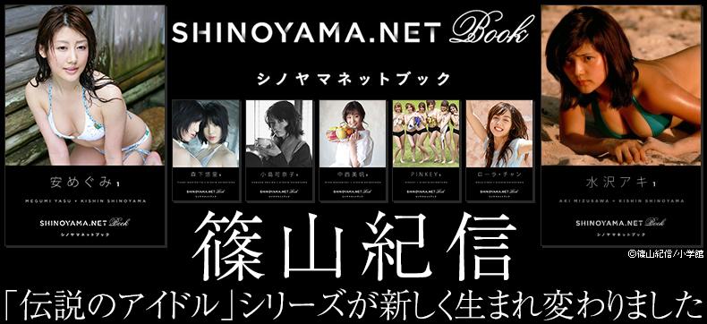シノヤマネットブック