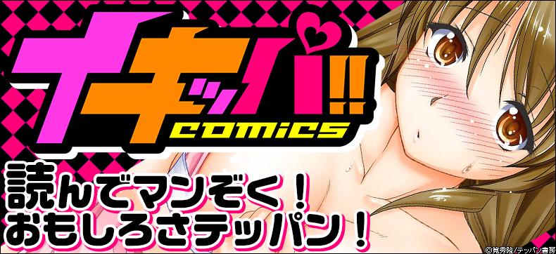 イキッパ!!comics