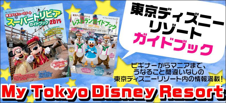 My Tokyo Disney Resort