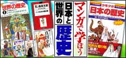 マンガで学ぼう!日本と世界の歴史