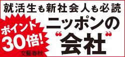 ニッポンの会社関連本ポイント30倍!