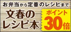 レシピ本ポイント30倍!