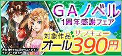 GAノベルの17作品オール390(サンキュー)円!