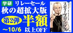 600冊超が100円or半額!