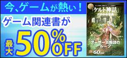 ゲーム関連書が今だけ最大50%オフ!