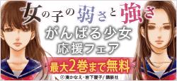 『パーフェクトワールド』などが最大2巻まで無料!