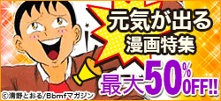 『東京都北区赤羽』など最大50%OFF!!