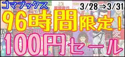 ゴマブックスコミック207冊が4日間限定で100円!