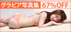 内田理央、橋本マナミなどのグラビア写真集が最大67%OFF!