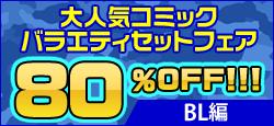 単巻で買ったら3万円を超える作品が、セットで買ったら80%OFFの7020円!