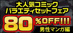 全部を単巻で買ったら24万円…でもセットで買ったら80%OFFの4万8270円!