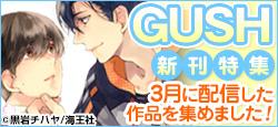 3月に配信したGUSHレーベル作品をご紹介!