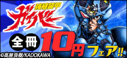 KADOKAWAが誇るSFヒーローコミックが最新刊まで10円!