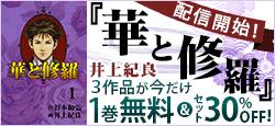 『華と修羅』配信記念♪井上紀良の3作品1巻無料&セット割引!