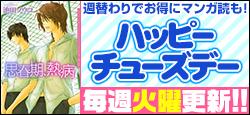 BLコミック・TLコミック・男性マンガがお得!