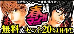 エイプリルフール必読!! 今だけ最大3巻無料&セット20%オフ!!