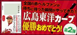 広島東洋カープ優勝おめでとう第2弾