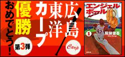 双葉社の『エンジェルボール 』が1~2巻半額中!!!