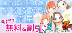 実写映画化決定!! 今だけ第1巻を無料試し読み!!