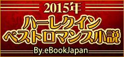ハーレクイン小説2015年DL数上位10作品をご紹介!
