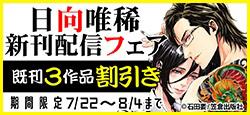 日向唯稀先生新刊配信!人気3タイトルが大幅割引!