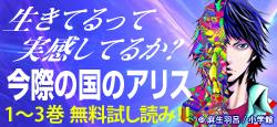 『今際の国のアリス』完結、『今際の路のアリス』2巻配信記念!