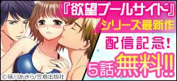 人気タイトルのリンク作が遂に登場!! 今だけ5話無料試し読み!!