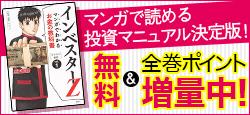 今だけ全巻ポイントUP&コミックス第2巻が無料!