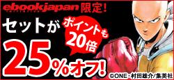 『ワンパンマン』『キングダム』など今だけセットがお得!!!