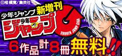 新増刊『ジャンプGIGA』発売記念!6作品無料お試し♪