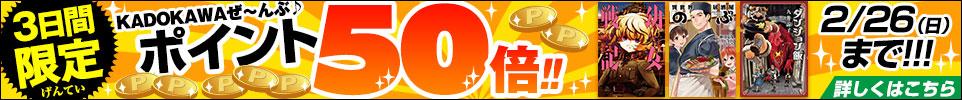 2/26まで!! 3日間限定!! KADOKAWA全作品 ポイント50倍!!!