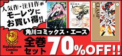 KADOKAWAの人気作をまとめ買いするチャンス!