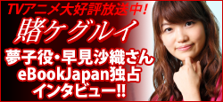 『賭ケグルイ』蛇喰夢子役の早見沙織さん独占インタビュー