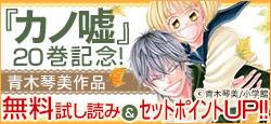 『カノ嘘』20巻記念!1~3巻無料&セットポイントアップ!